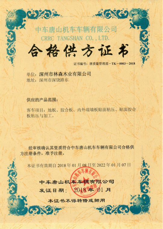 Certificate of qualified supplier of Tang car